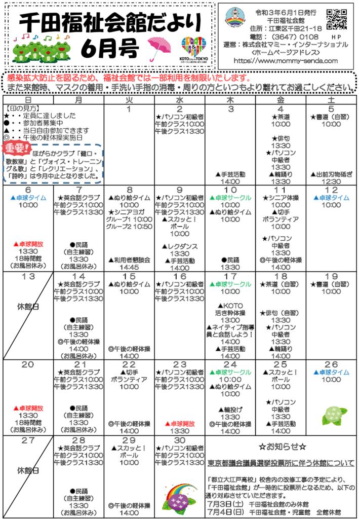 千田福祉会館だより202106号のサムネイル