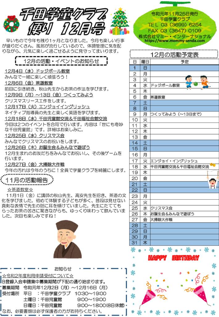 千田学童クラブ201912号 HP版のサムネイル