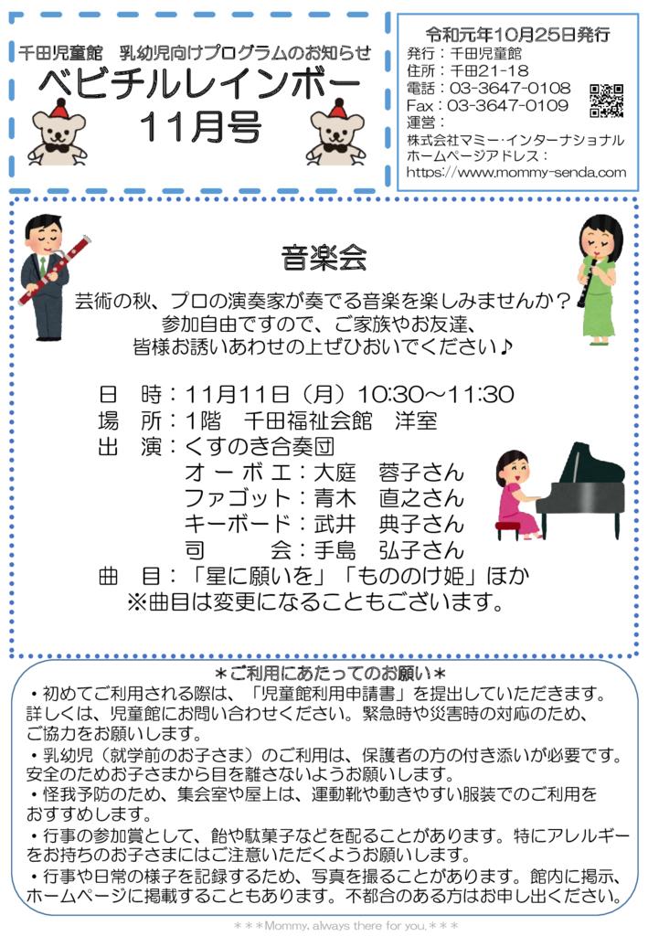 千田児童館 ベビチル201911号のサムネイル