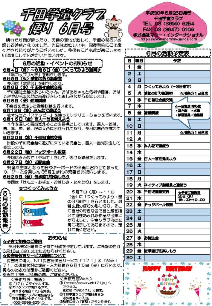 千田学童クラブ201806号 HP版のサムネイル