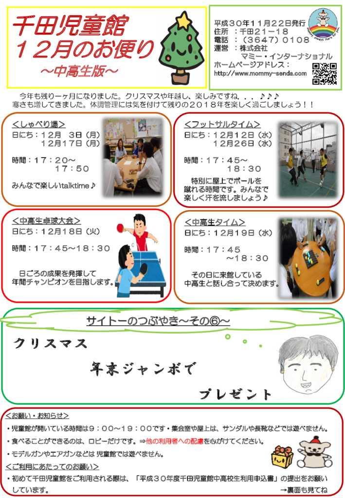 千田児童館だより中高生版201812号のサムネイル