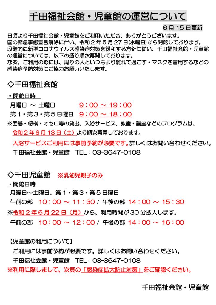 千田福祉会館・児童館の運営について(6月15日最新)のサムネイル