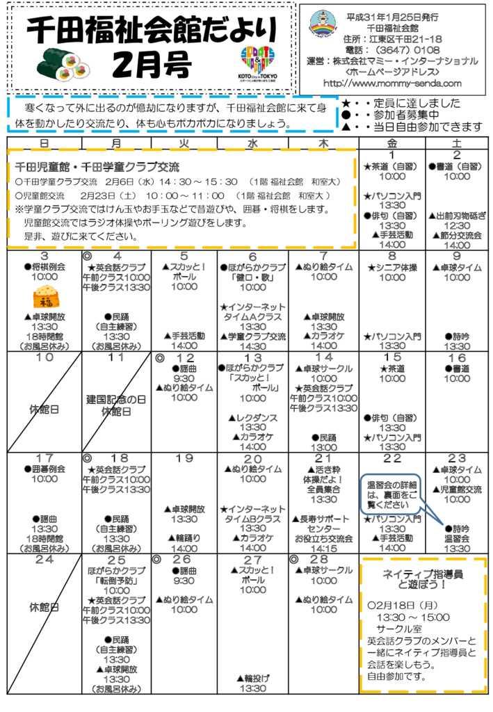 千田福祉会館だより201902号最新版のサムネイル
