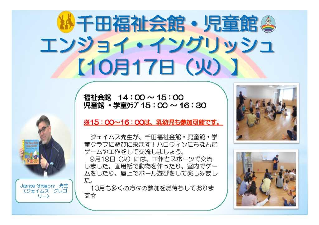 千田福祉会館・児童館ネイティブ指導員のお知らせ2017010号のサムネイル