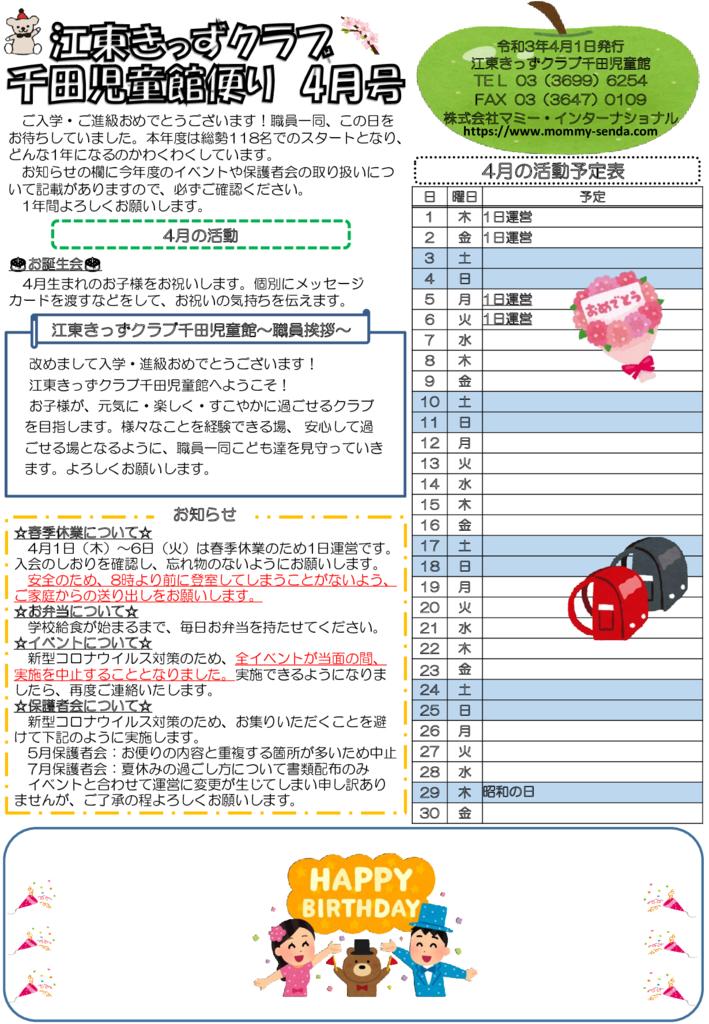 令和3年度 きっずクラブ千田児童館便り 4月号 HP版のサムネイル