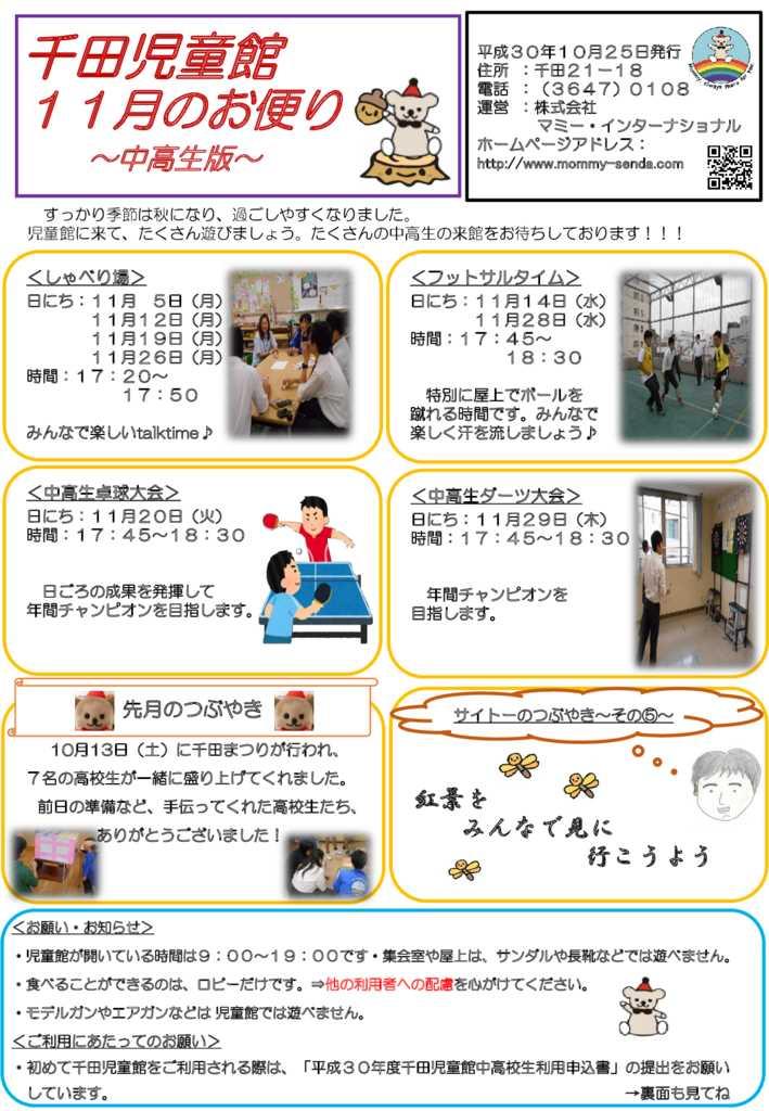 千田児童館だより中高生版201811号のサムネイル