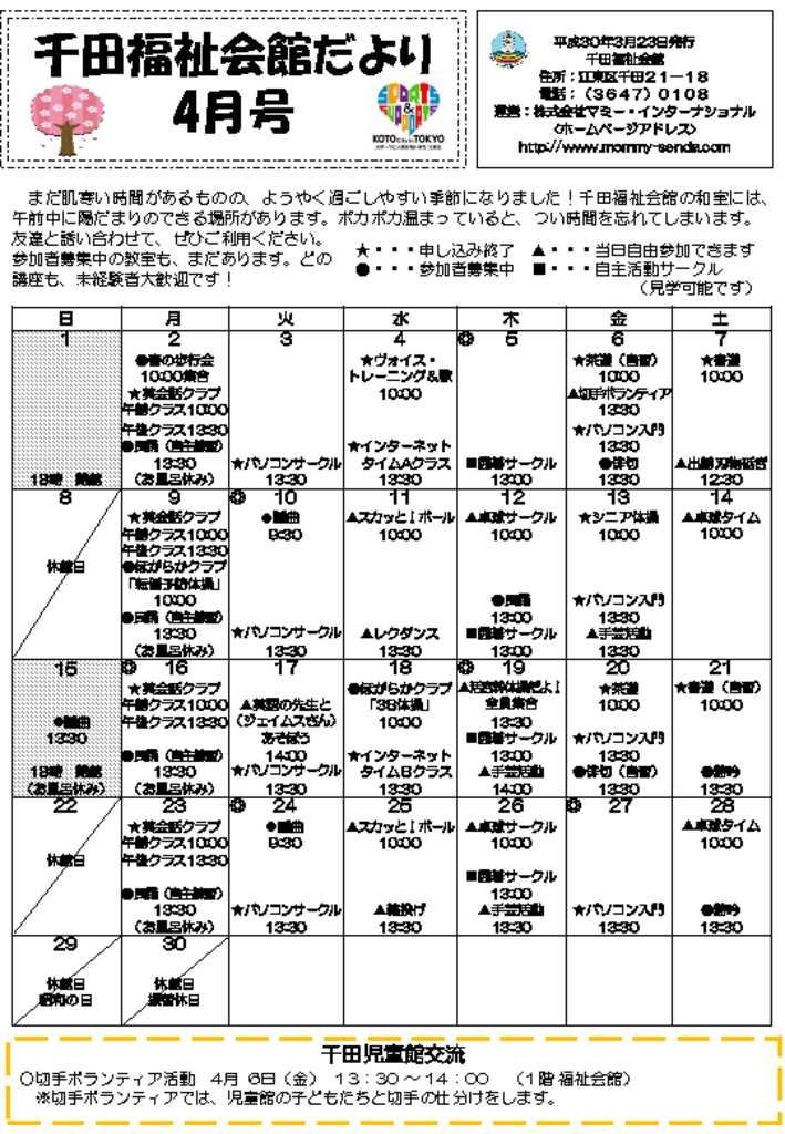 千田福祉会館だより201804号のサムネイル