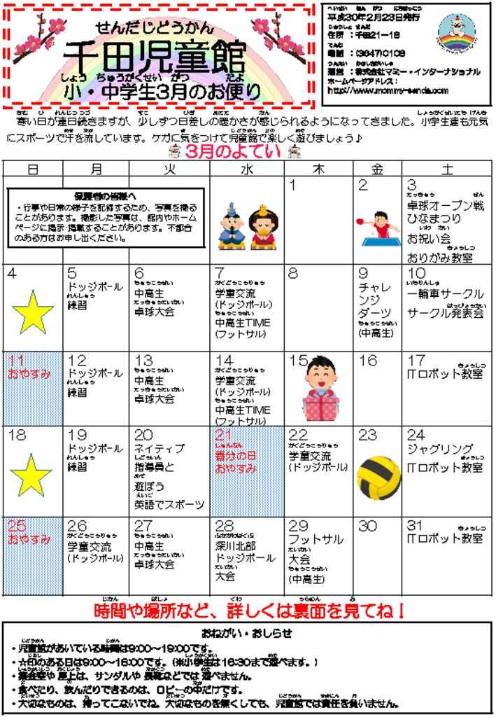千田児童館だより201803号のサムネイル