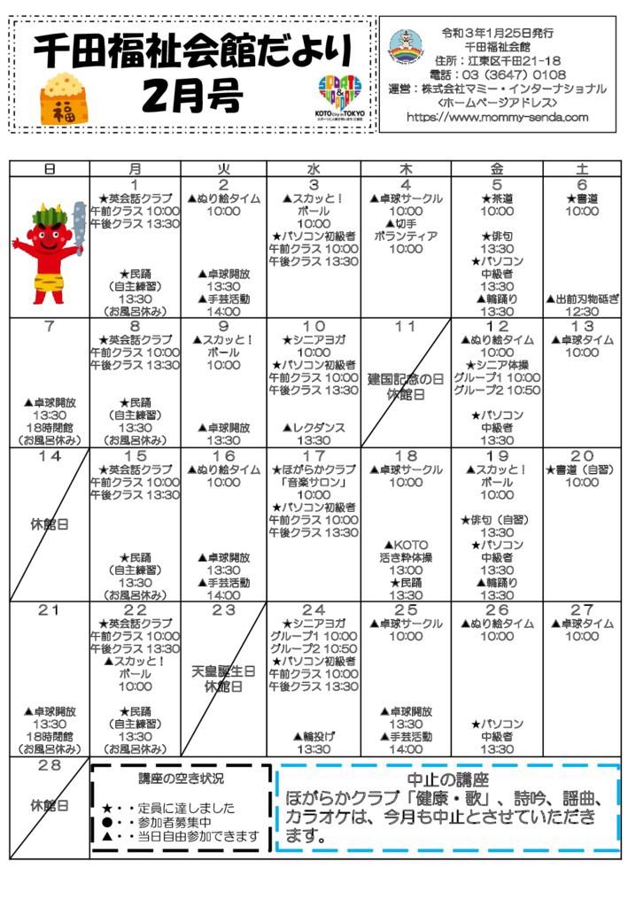 千田福祉会館だより202102号のサムネイル