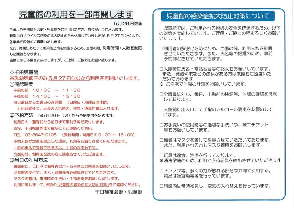 千田児童館の利用再開について(5月26日再更新)のサムネイル