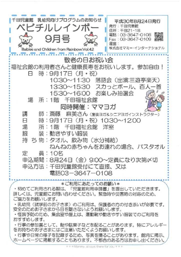 千田児童館ベビチルレインボー201809号のサムネイル