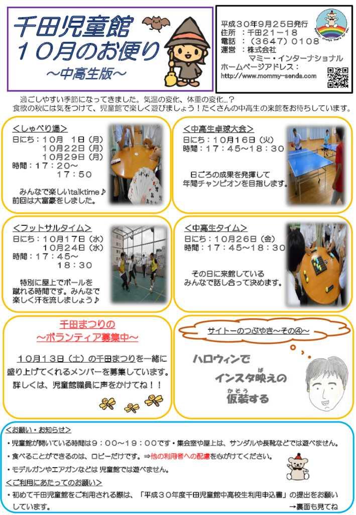 千田児童館だより中高生版10月のサムネイル