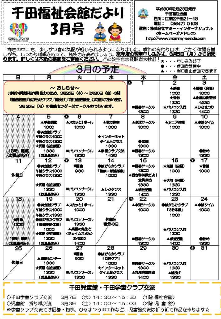 千田福祉会館だより201803号のサムネイル