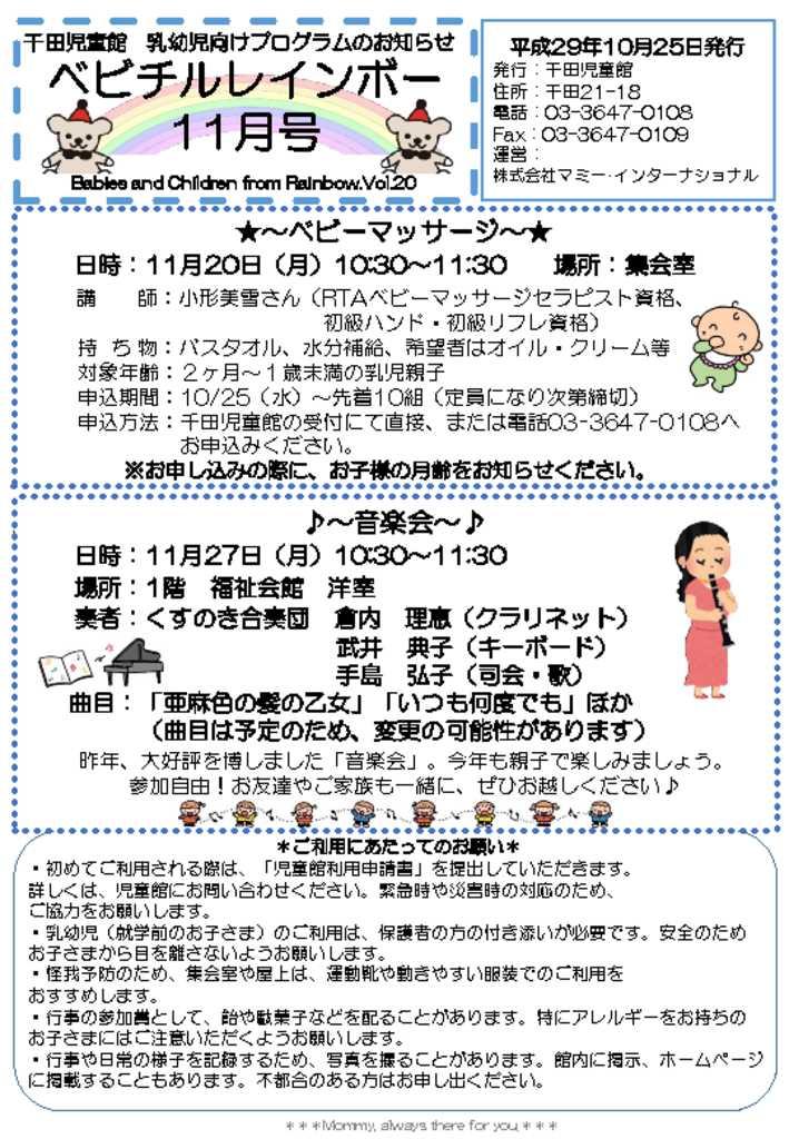 千田児童館ベビチルレインボー201711号のサムネイル