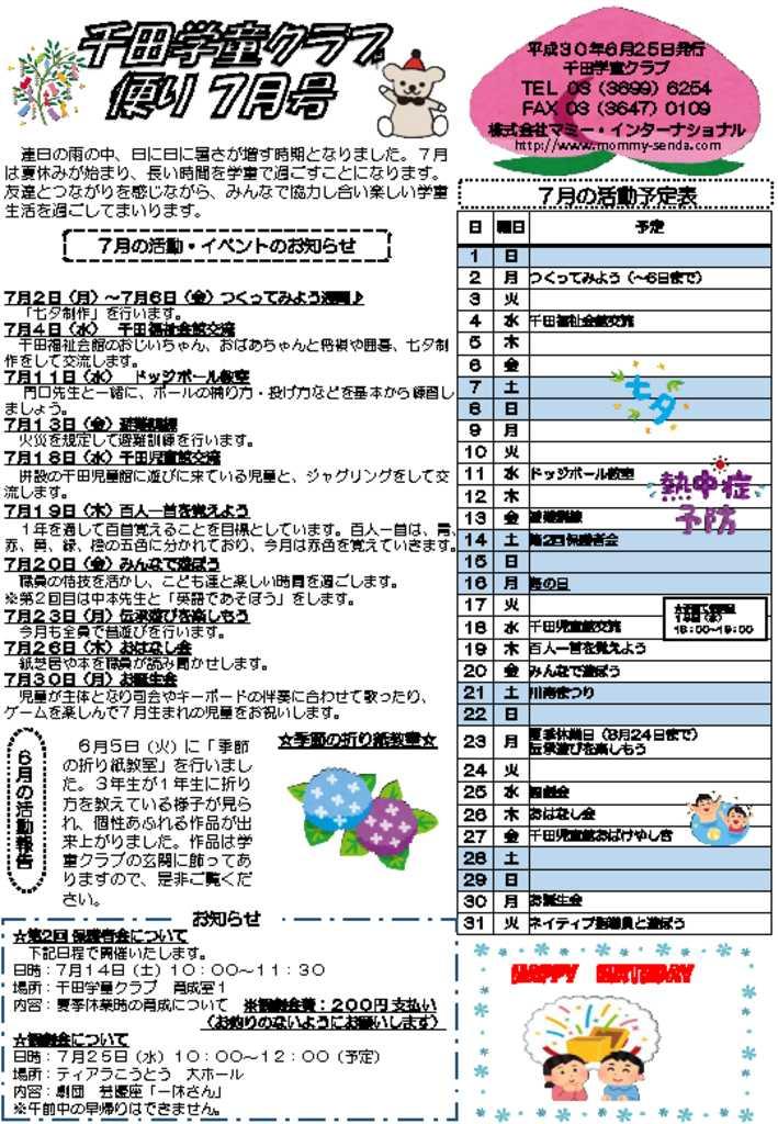 千田学童クラブ201807号 HP版のサムネイル