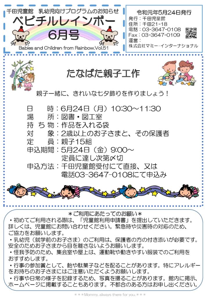 千田児童館 ベビチルレインボー201906号HP版のサムネイル