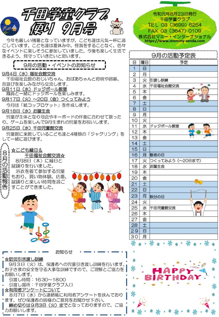 千田学童クラブ201909号 HP版のサムネイル