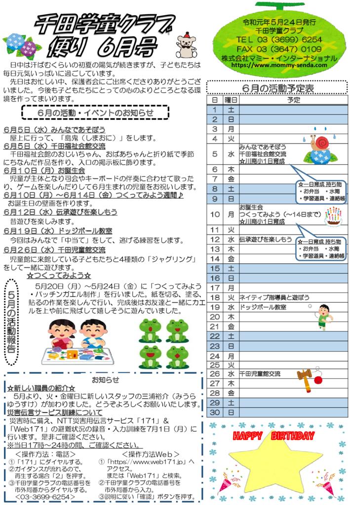 千田学童クラブ201906 HP版のサムネイル