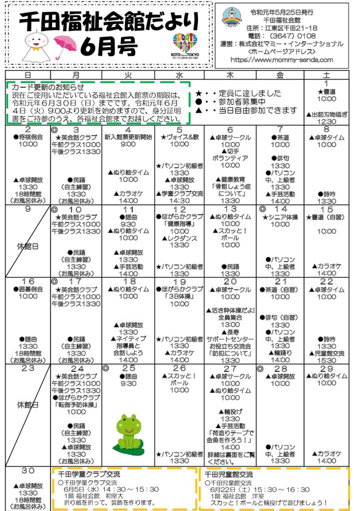 千田福祉会館201906号のサムネイル