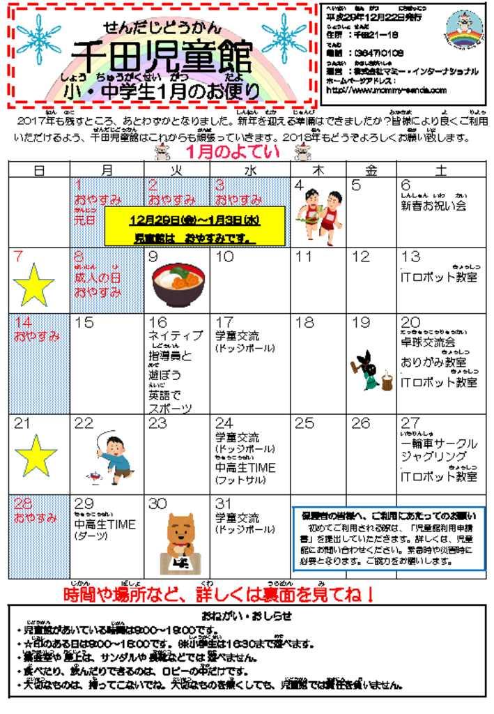 千田児童館だより201801号のサムネイル