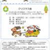千田児童館 ベビチル201912号(HP版)のサムネイル