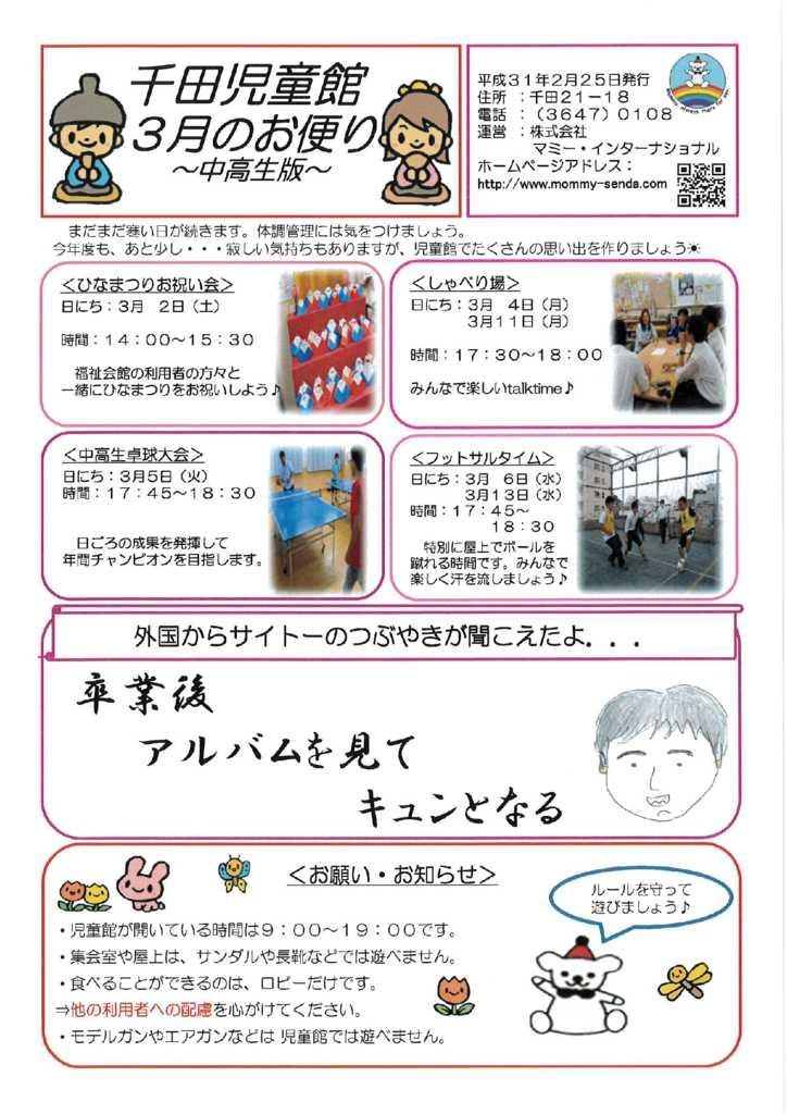 千田児童館中高生版201903号のサムネイル