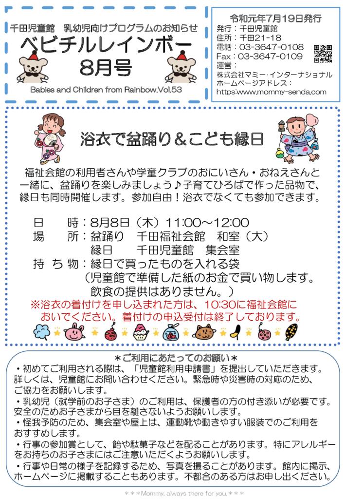 千田児童館 ベビチル201908号(HP版)のサムネイル
