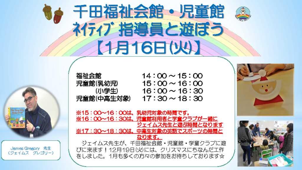 千田福祉会館・児童館ネイティブ指導員のお知らせ201801号のサムネイル