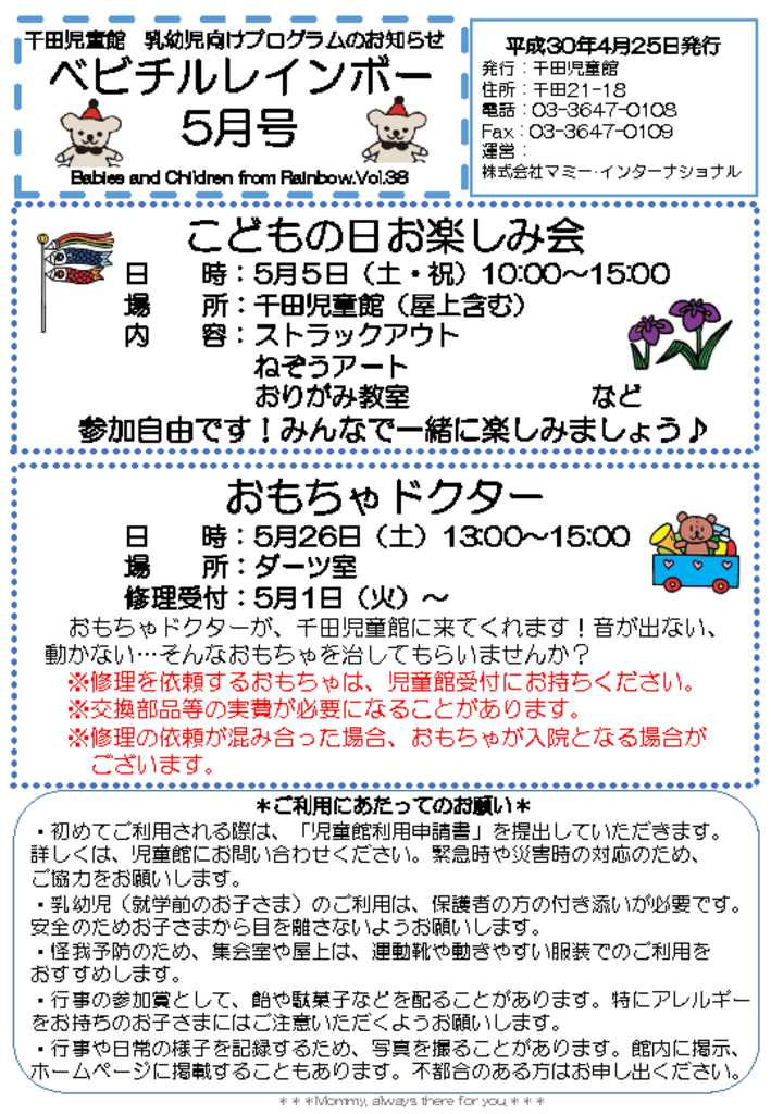 千田児童館ベビチルレインボー201805号のサムネイル