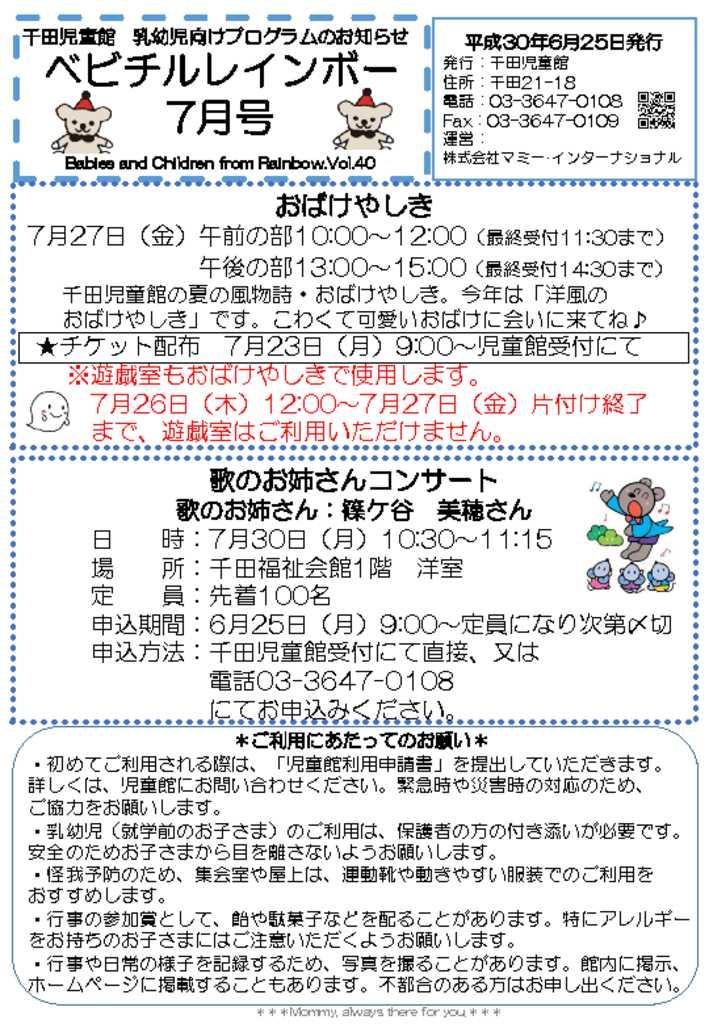 千田児童館ベビチルレインボー201807号のサムネイル