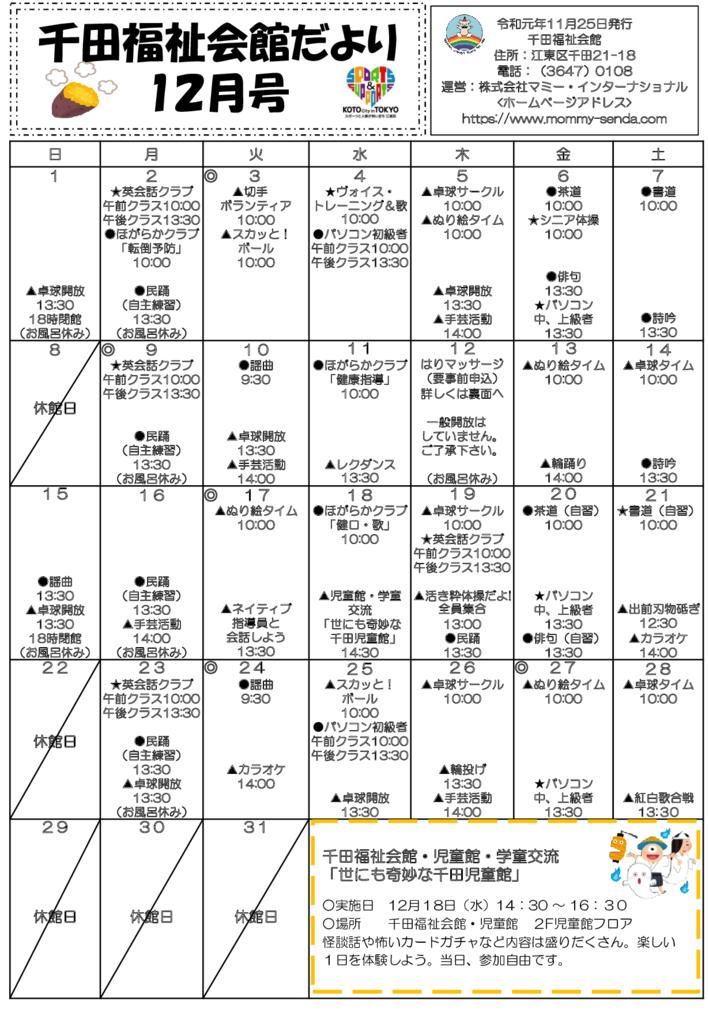 千田福祉会館だより201912号のサムネイル