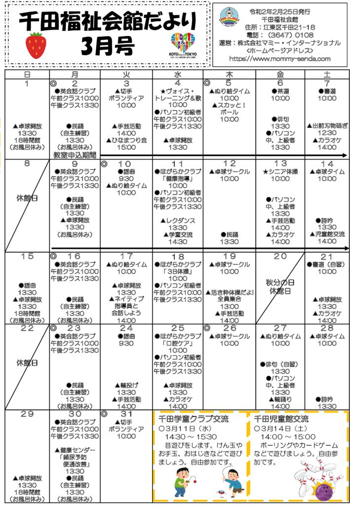 千田福祉会館だより202003号のサムネイル