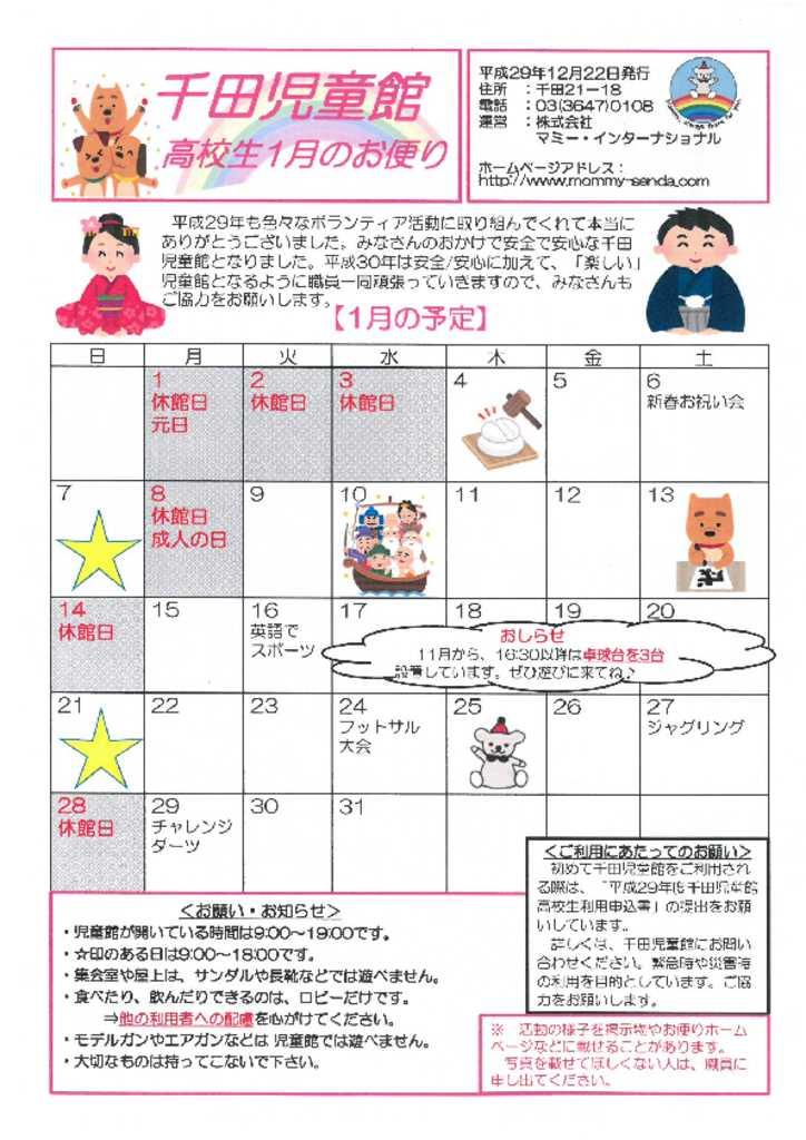 千田児童館だより高校生ボランティア版201801号のサムネイル