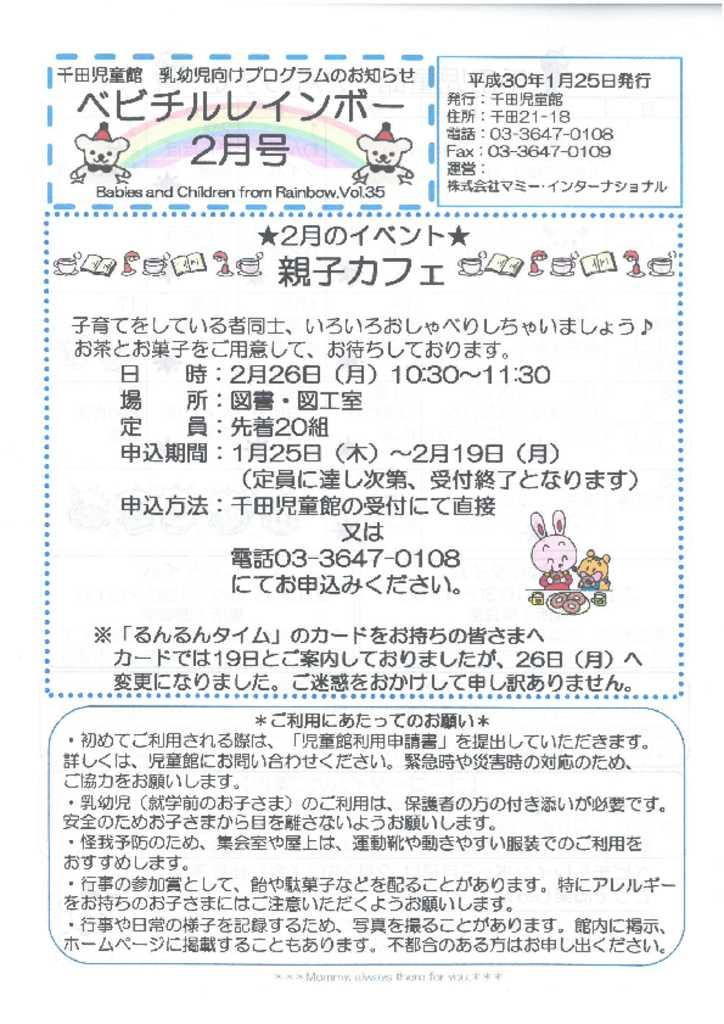 千田児童館ベビチルレインボー201802号のサムネイル