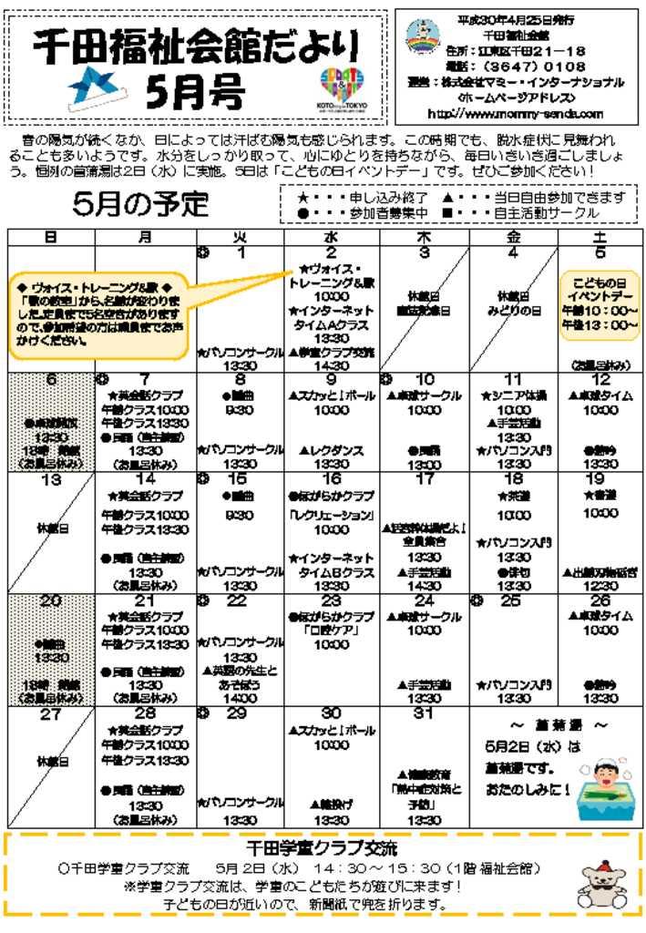 千田福祉会館だより201805号のサムネイル