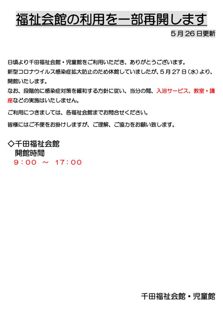 新型コロナウイルス感染症対策【千田福祉会館】(5月25日更新)のサムネイル