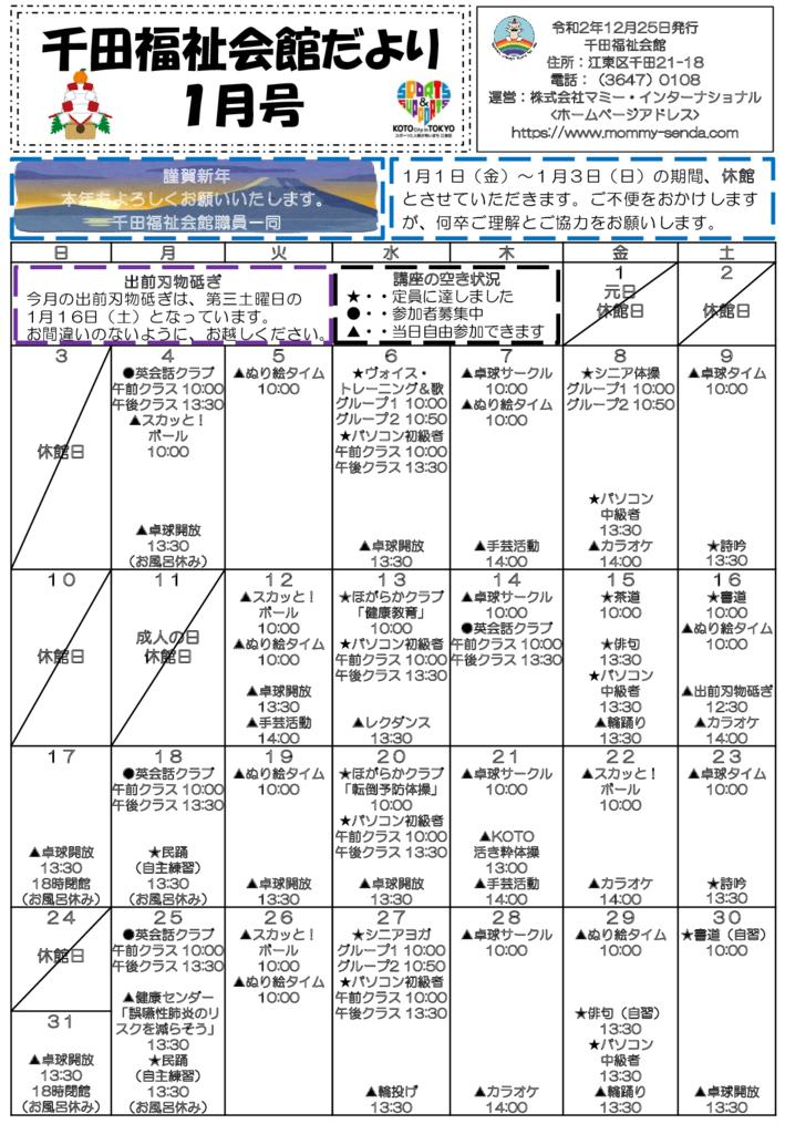 千田福祉会館だより202101号のサムネイル