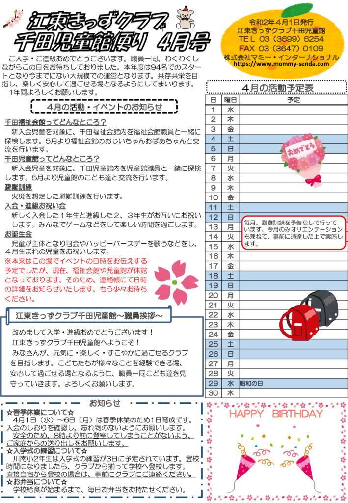 令和2年度 千田学童クラブ便り 4月号HP版のサムネイル