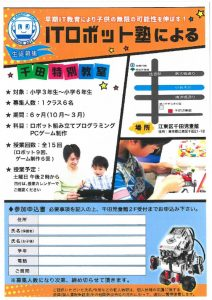 千田児童館ITロボット教室のサムネイル