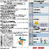 千田学童クラブ201809号 HP版のサムネイル