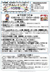 千田児童館ベビチルレインボー201710号のサムネイル
