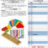 令和2年度 きっずクラブ千田児童館便り HP掲載版11月号のサムネイル