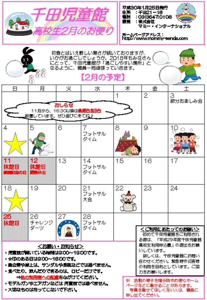 千田児童館だより高校生ボランティア版201802号のサムネイル