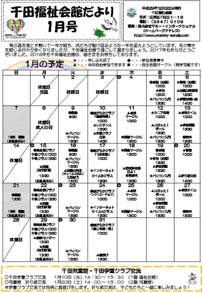 千田福祉会館だより201801号のサムネイル