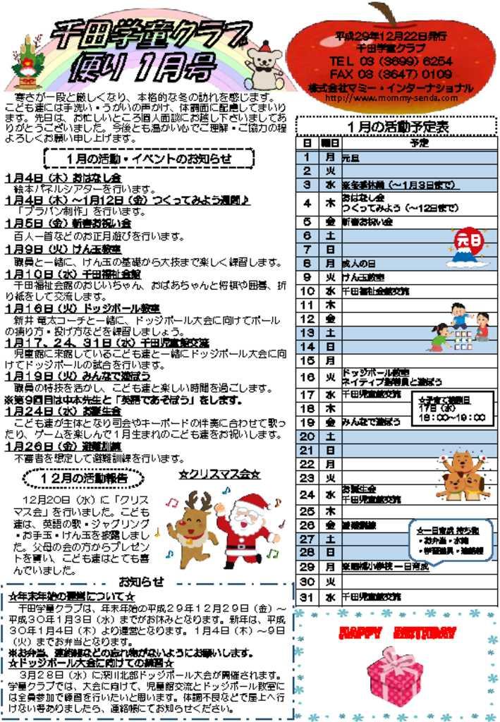 千田学童クラブだより201801号のサムネイル