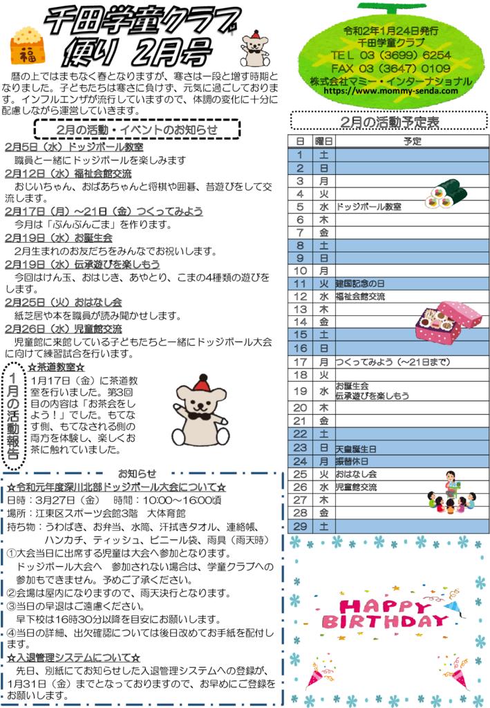 千田学童クラブ202002号 HP版のサムネイル