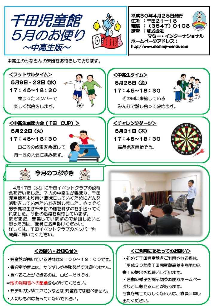 千田児童館だより中高生版201805号のサムネイル
