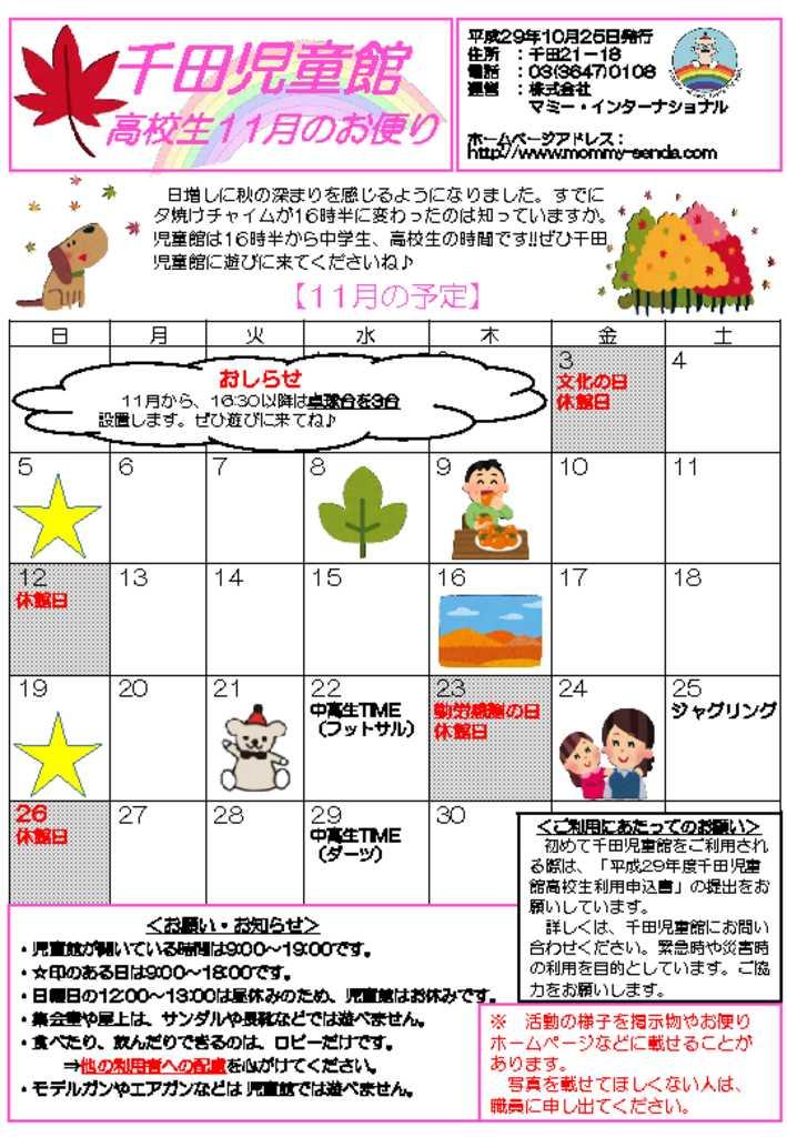 千田児童館だより 高校生ボランティア版 201711号のサムネイル