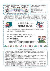 千田児童館ベビチルレインボー201801号のサムネイル