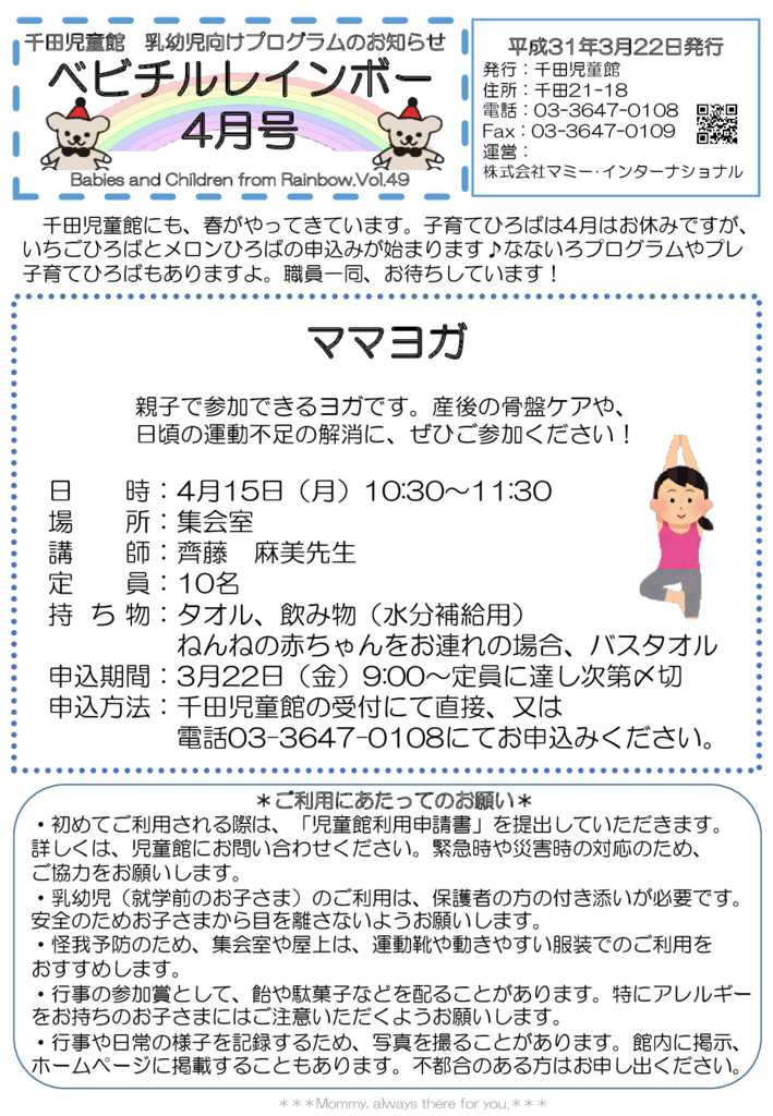 千田児童館 ベビチル201904号のサムネイル